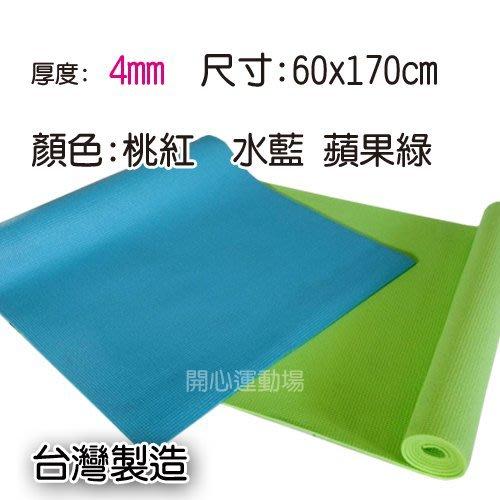開心運動場 4mm瑜珈墊(附束帶) 地墊健身塑身美體野餐墊(另售瑜珈滾輪 球類護具 )