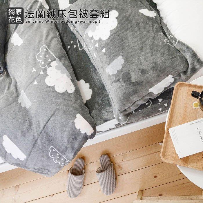 法蘭絨  6*7尺/特大床包被套組【朵朵泡芙】絲薇諾-商品缺貨中,請勿下標。