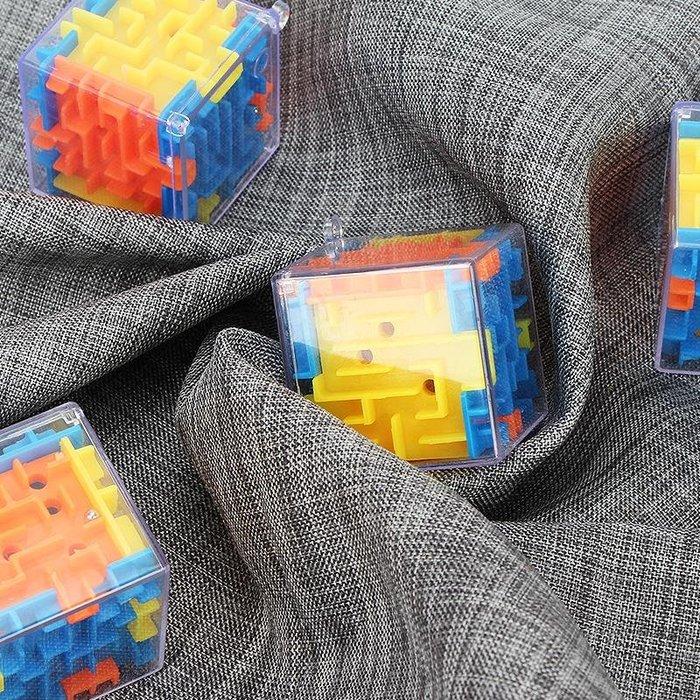3d魔方立體迷宮走珠女孩男孩益智玩具小男孩幼兒園獎勵沖關迷宮球