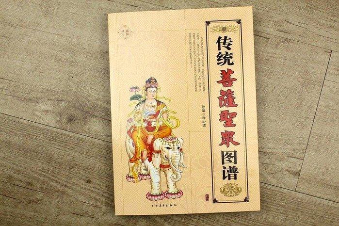 韓非子小舖~ 傳統菩薩聖眾圖譜/傳統觀音法相圖譜/中國傳統人物畫譜 廣西美術出版社