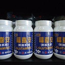 杏星 福喜安 500克4瓶 美國左旋麩醯胺酸 GLUTAMINE 麩醯氨酸 胺基酸 速養 素食 病後補養 維持消化道機能