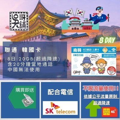 【吳哥舖三館】韓國 8日不限流量+通話(20GB超過降速) 上網卡 280元