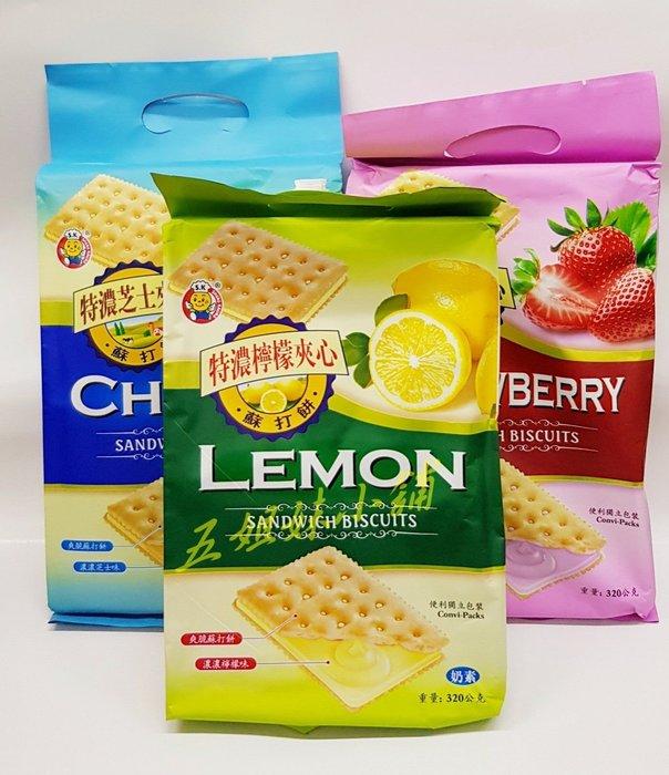 特濃🍃芝士🍃 草莓 🍃 檸檬 🍃夾心蘇打餅 320g /包🍃特價75元