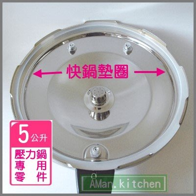 0阿嬤二館0 Miyaco 米雅可 6+1安全壓力鍋5L 壓力鍋/快鍋 專用原廠膠圈/膠條 (五公升/5公升)