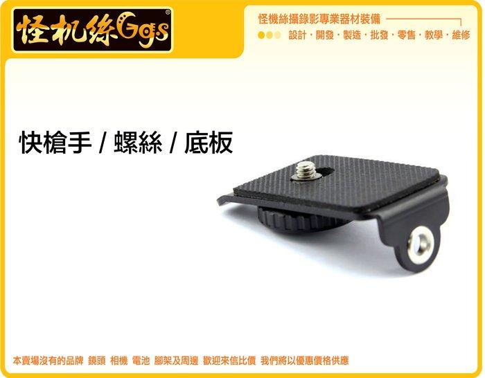穩定器 配件 解放雙手 1/4 螺絲座 快槍手 不鏽鋼 勾扣 螺絲 螺絲座 底板 相機連接 單眼相機 螺絲快拆板 底座