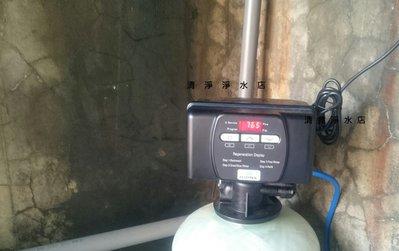 【清淨淨水店】自動數位流量式樹脂軟化器控制頭,軟水器控制頭,適用上開口2.5 FRP桶,9000元???。
