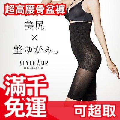 💓促銷💓日本製 Style up 超高...