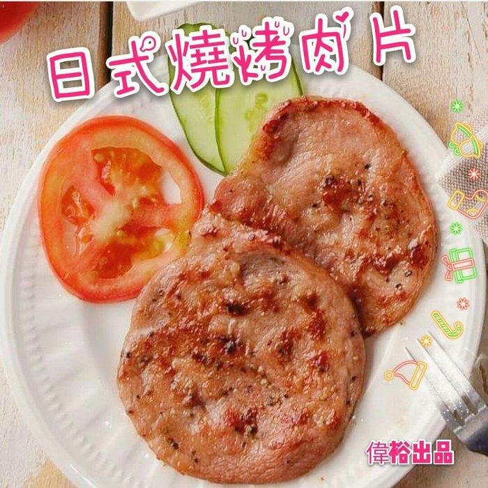 偉裕日式燒烤肉片-日式風味-甜甜的好滋味