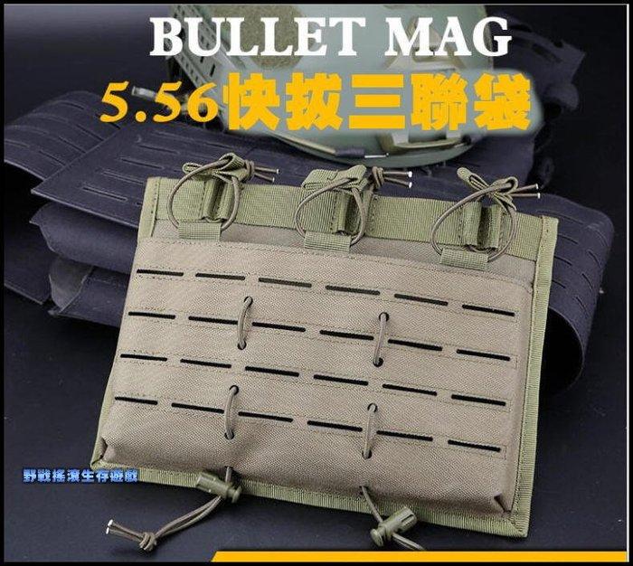 【野戰搖滾-生存遊戲】高品質多用途三聯彈匣袋【遊騎兵綠色】M4 AK 快拔彈匣包彈夾袋雷射切割