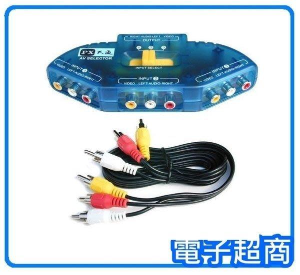 【電子超商】PX大通 AV-31 影音選擇器 切換器 3進1出 另有多款選擇器可供選擇《AV-31》