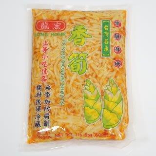 龍宏 香筍 ( 真空袋裝 )   600克  市價$110  特惠價$90