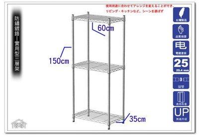 {客尊屋} 實用型36X61X150H(接)三層架一型,收納架,置物架,鍍鉻層架,波浪架,鐵力士架.
