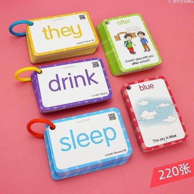 ☆_初代生活館o 幼兒高頻詞卡片220個SIGHT WORDS兒童寶寶早教英語單詞閃卡點讀版F7K92