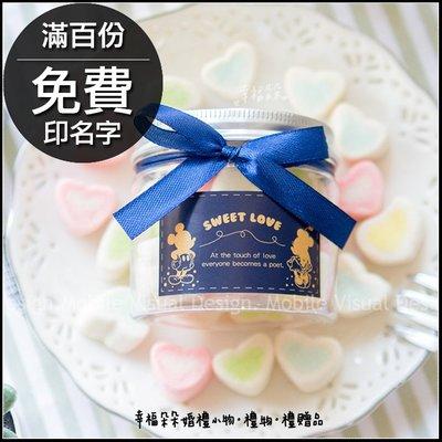 米奇米妮SweetLove迷你心棉花糖罐(滿百份免費印名字)-喜糖/生日分享/創意糖果/迪士尼婚禮主題