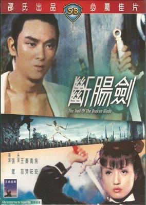 (  香港版 DVD, 全新未拆封 )  [邵氏經典珍藏電影] 王羽,焦姣,喬莊   :斷腸劍