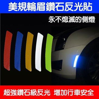 美規輪眉鑽石反光貼紙 防撞條 警示貼 裝飾貼-久岩汽車