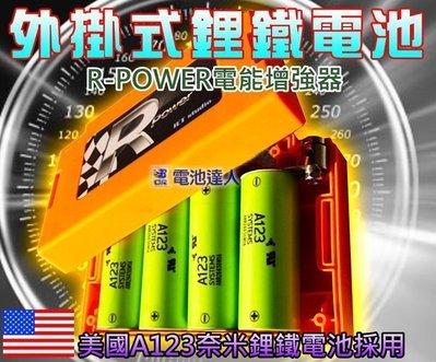 新莊新泰【電池達人】外掛式-鋰鐵電池 ...