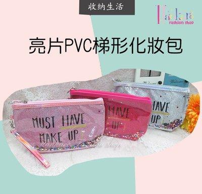 ☆[Hankaro]☆歐美流行亮片流沙梯形化妝包