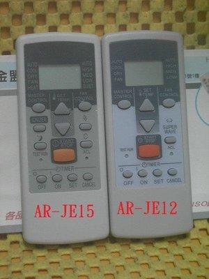 全新 FUJITSU 富士通 冷氣遙控器 AR-JE10. AR-JE12. AR-JE15. AR-PV3 (免設定) 新北市
