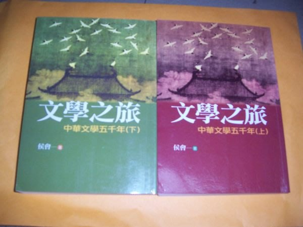 憶難忘書室☆懷舊民國83年候會著----文學之旅中華文學五千年上下冊共2本