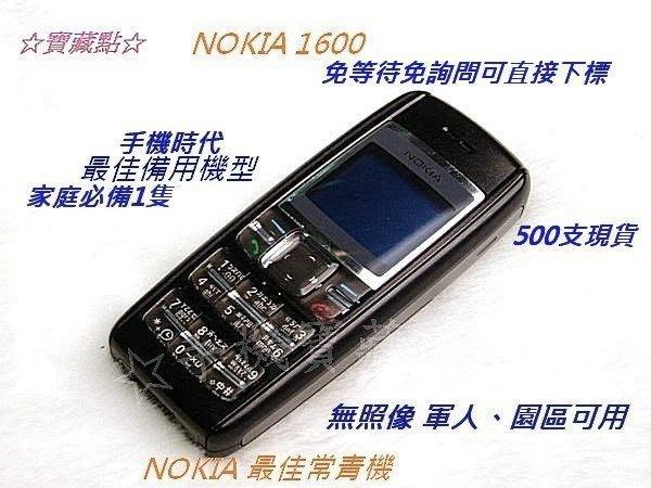 ☆手機寶藏點☆軍人、園區可用 NOKIA 1600《原廠電池+全新原廠旅充》所有功能正常 超商取貨付款