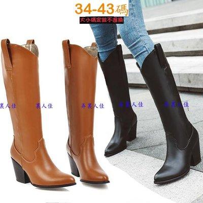 *☆╮弄裏人佳 大尺碼鞋店~34-43 韓版 復古風 簡約素色 百搭 粗高跟 長靴 牛仔靴 騎士靴 CX17-9 五色