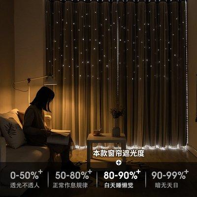 窗簾抖音網紅遮光窗簾 北歐簡約ins公主風臥室少女鏤空星星掛鉤式星空