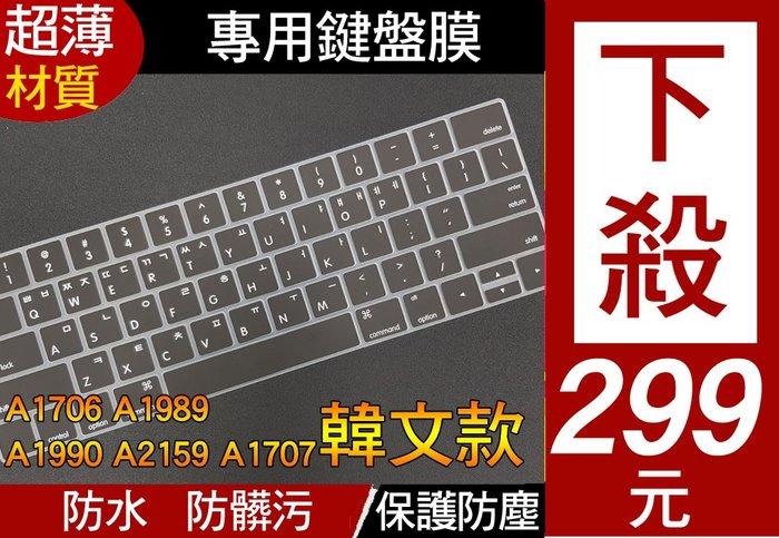 A1706 A1707 A1989 A2159 A1990 韓文鍵盤膜 韓文 鍵盤套 鍵盤保護膜
