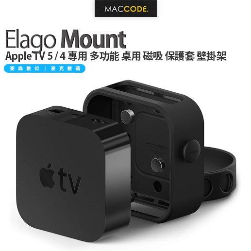 Elago Apple TV 5 / 4 專用 Mount 多功能 桌用 磁吸 保護套 壁掛架 現貨 含稅