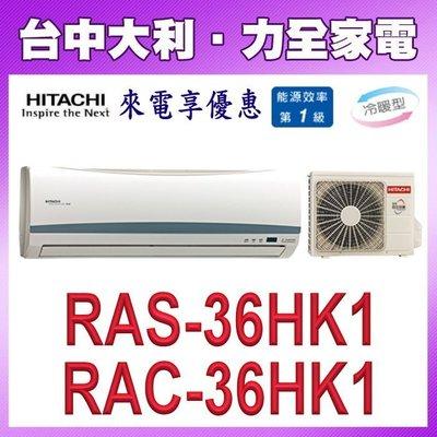 【台中大利 】【日立冷氣】旗艦冷暖【RAS-36HK1/RAC-36HK1】安裝另計,來電享優惠