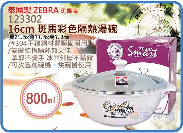 =海神坊=泰國製 ZEBRA 123302 16cm 斑馬彩色隔熱湯碗 隔熱碗 泡麵碗 #304特厚不鏽鋼 附蓋0.8L