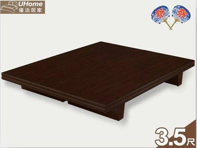 床架 【UHO】LF- 日式3.5尺 ...