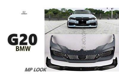 JY MOTOR 車身套件`- BMW G20 G21 19 20 年 MP 款 前保桿 前大包 含前下巴 素材