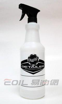 【易油網】美光 Meguiar's D20100 專業打蠟、鍍膜、護理專用分裝噴罐 美光蠟 真品平行輸入