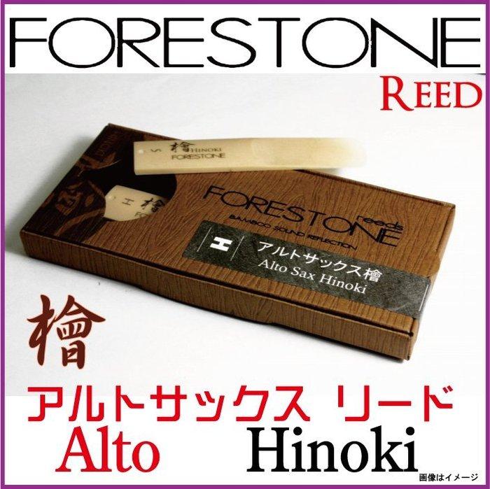 §唐川音樂§ FORESTONE【Hinoki天然混和檜木竹片 中音薩克斯 Hinoki Hybrid】(日本製)