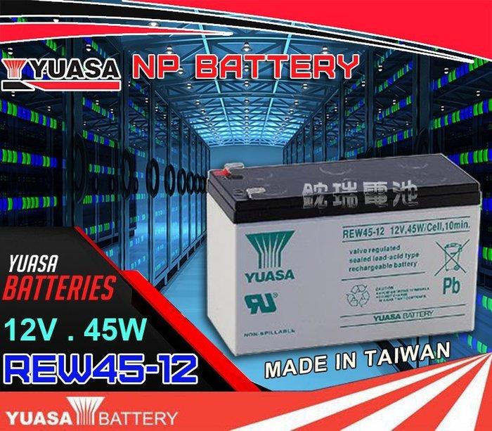 鋐瑞電池=臺灣湯淺電池 YUASA REW45-12 12V45W 高率專用型 UPS電池 太陽能設備電池