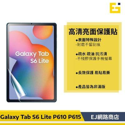 【現貨】Samsung Galaxy Tab S6 Lite P610 P615 保護貼 亮面保護貼 螢幕貼