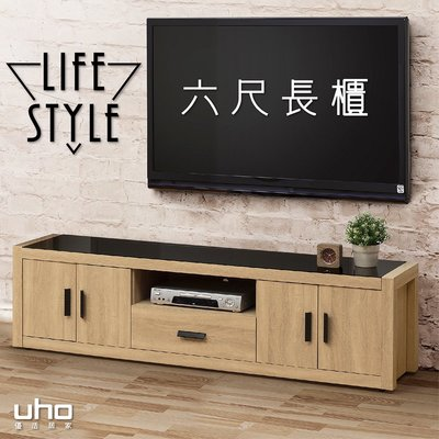 電視櫃【UHO】比爾6尺電視長櫃