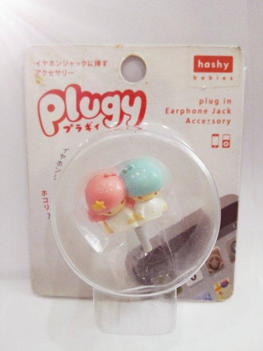 《東京家族》日本限定 雙子星 背靠背  耳機孔塞/防塵塞