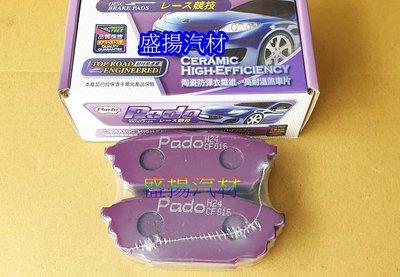 盛揚 福特 FORD TIERRA MAV PREMACY 323 98- 陶瓷版 (後) 碟煞車來令片