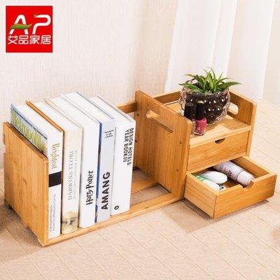 艾品簡易桌上書架置物架學生小型辦公桌面小書架宿舍書桌收納架子