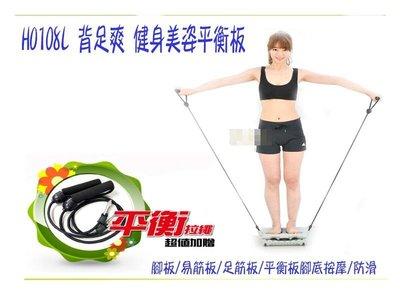 【附平衡拉繩】背足爽 健身美姿平衡板 拉筋板 腳板/易筋板/足筋板/平衡板/腳底按摩/防滑 HO108L