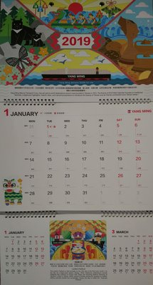 (未用過) 2019 YML Yang Ming 陽明海運3個月份的大字直掛月曆/台灣風景介紹