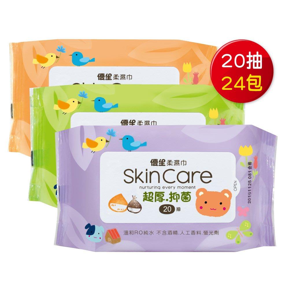 代購~5/5(24包519含運免運)新包裝 優生超厚型濕紙巾/柔濕巾隨身包20抽24包.另有80抽