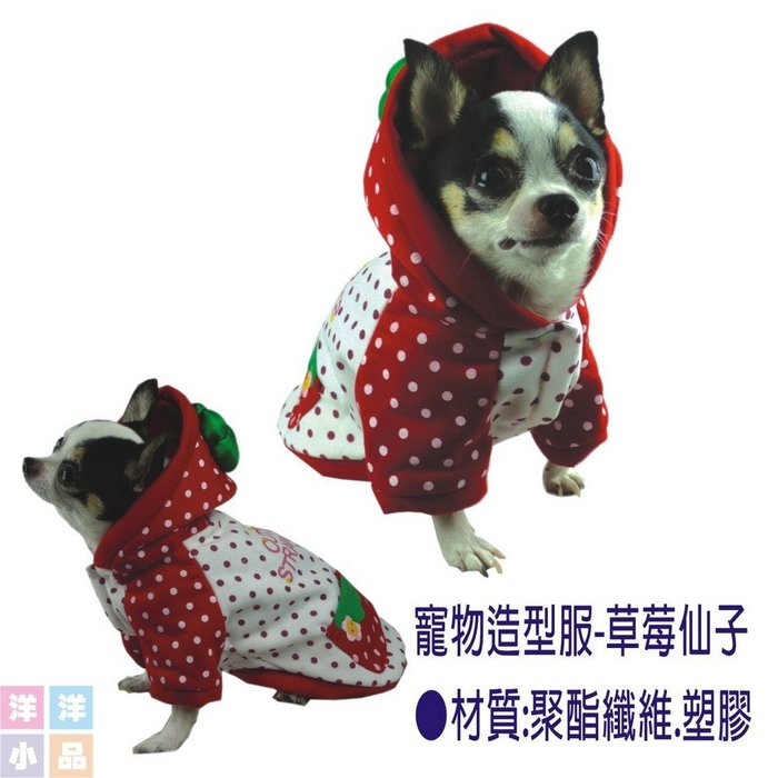 【洋洋小品】【可愛寵物變裝秀-草莓仙子】萬聖節化妝表演舞會派對造型角色扮演服裝道具