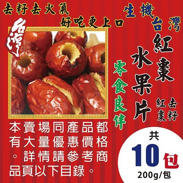 LD0218【生機▪台灣紅棗▪水果片】►均價【150元/包/200g】►共(10包/2000g)║✔去籽紅棗▪黑糖香