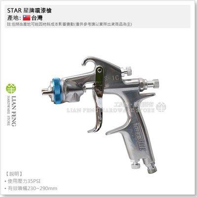 【工具屋】*含稅* STAR 星牌噴漆槍 S-1C 151G 1.5mm 噴槍 含鋁杯 側邊重力式 噴漆槍 噴塗 台灣製