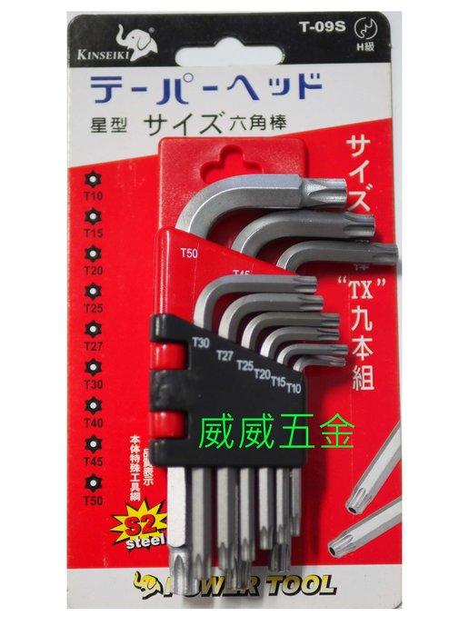 【威威五金】規格 T10-T50】台灣製 KINSEIKI 短型中空星型板手9支組 短版星形中空起子 S2材質 星形起子