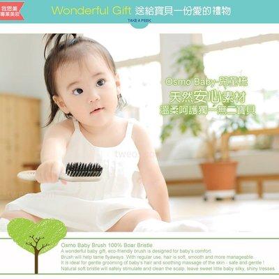 Osmo我思美 幼兒梳 + 嬰兒/幼兒/寶寶彌月禮