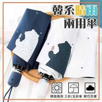 【現貨】雙人自動傘 遮陽傘 自動開合 防風 防潑水 遮陽傘 防曬黑膠 一鍵開收 情侶傘 雨傘 晴雨兩用 雙人傘
